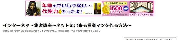 ブログの記事上広告