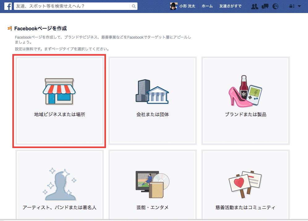 フェイスブックページの作り方