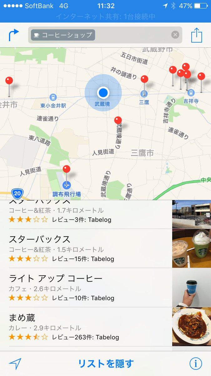 飲食店で検索