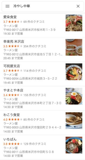 冷やし中華のGoogleマップ検索
