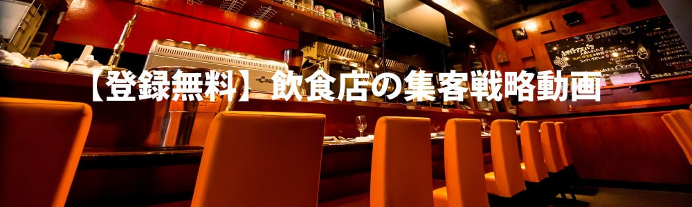 飲食店の集客戦略