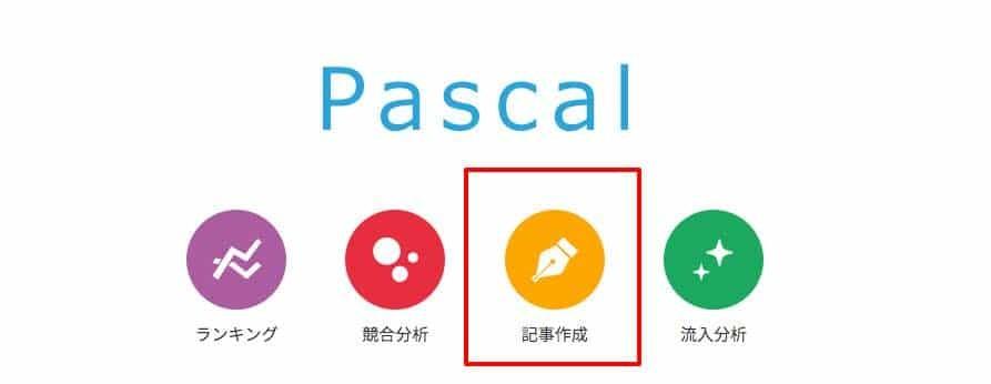 パスカル|記事作成
